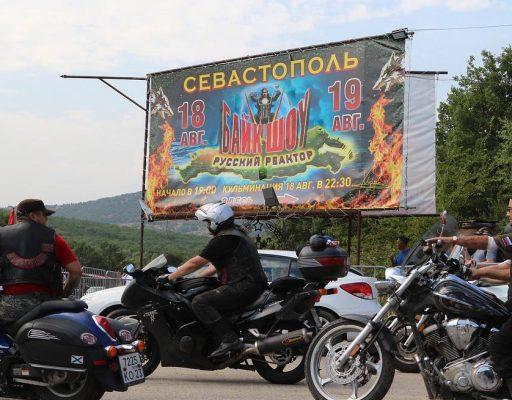 """""""Ночные волки"""" показали в Севастополе шоу """"Русский реактор"""""""