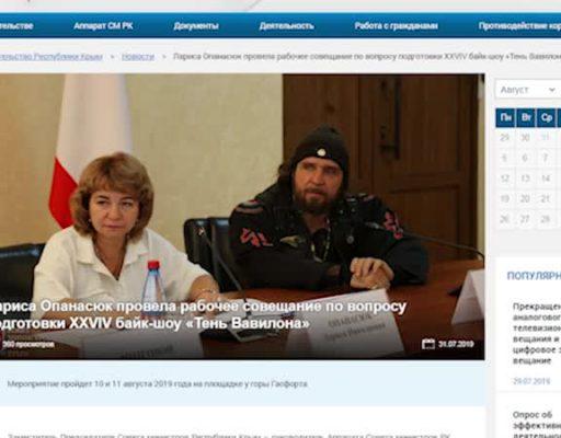 Благодарность Главе Республики Крым