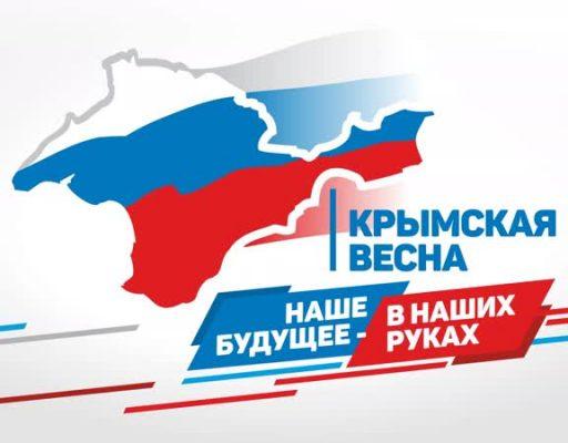 18 марта Крым и Севастополь отмечают вместе 6-летие Русской Весны!
