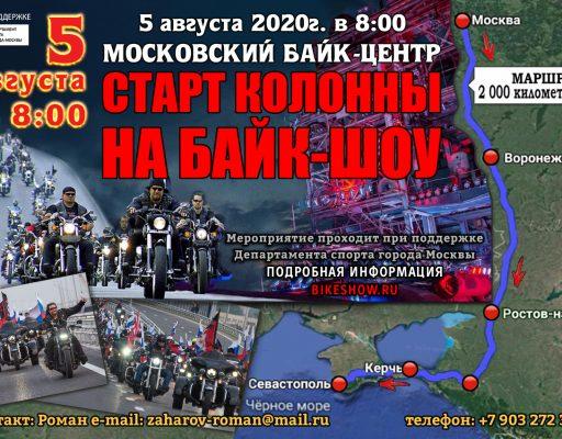 """Русская Верста """"Москва – Байк-Шоу"""""""