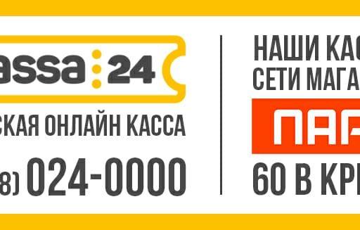 Билеты на KASSA24.RU