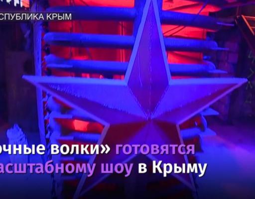 «Ночные волки» готовят масштабное шоу в Крыму