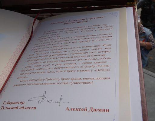 Приветствие гостям и участникам Байк-Шоу от Губернатора Тульской области, Героя России Алексея Дюмина