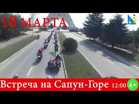 18 марта – День Русской Весны и День Воссоединения Крыма и Севастополя с Россией.